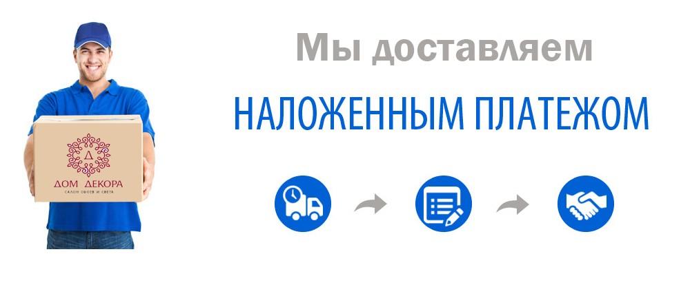 Инструменты Наложенным Платежом Интернет Магазин