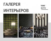 дом декора интернет магазин обоев люстр светильников москва Dom